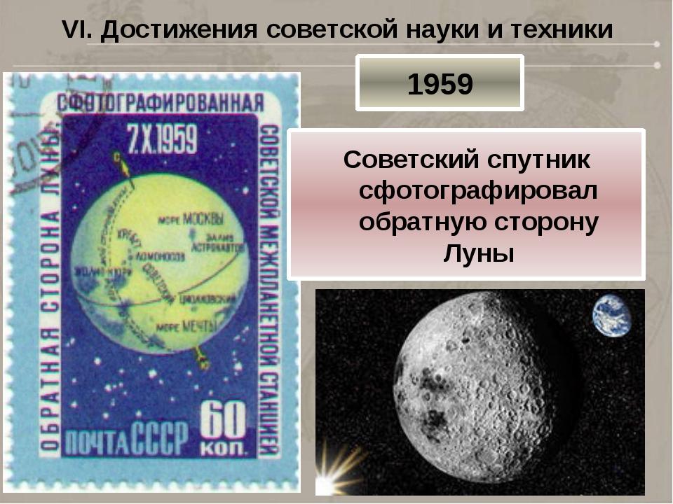 VI. Достижения советской науки и техники 1959 Советский спутник сфотографиров...