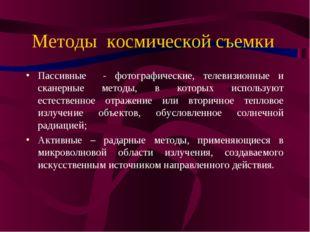 Методы космической съемки Пассивные - фотографические, телевизионные и сканер