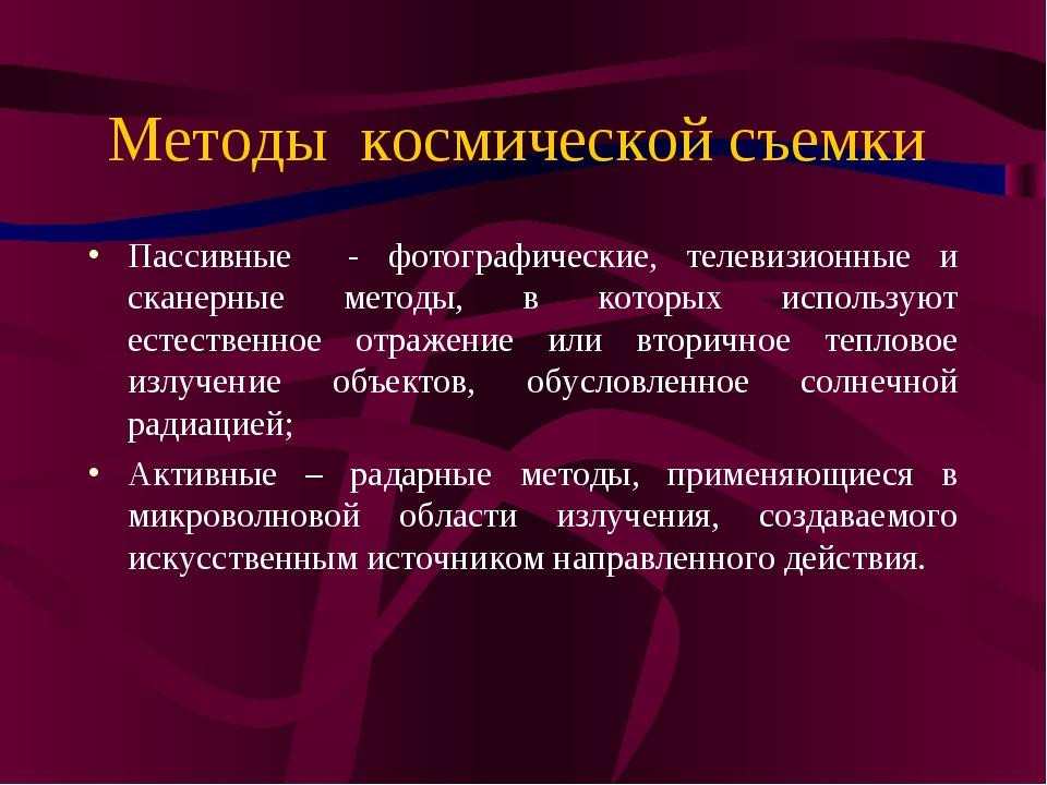 Методы космической съемки Пассивные - фотографические, телевизионные и сканер...