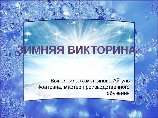 ЗИМНЯЯ ВИКТОРИНА Выполнила Ахметзянова Айгуль Фоатовна, мастер производственн...
