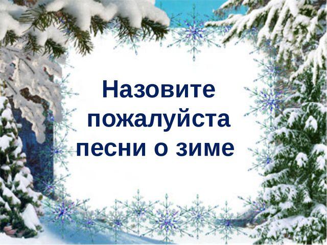 Назовите пожалуйста песни о зиме