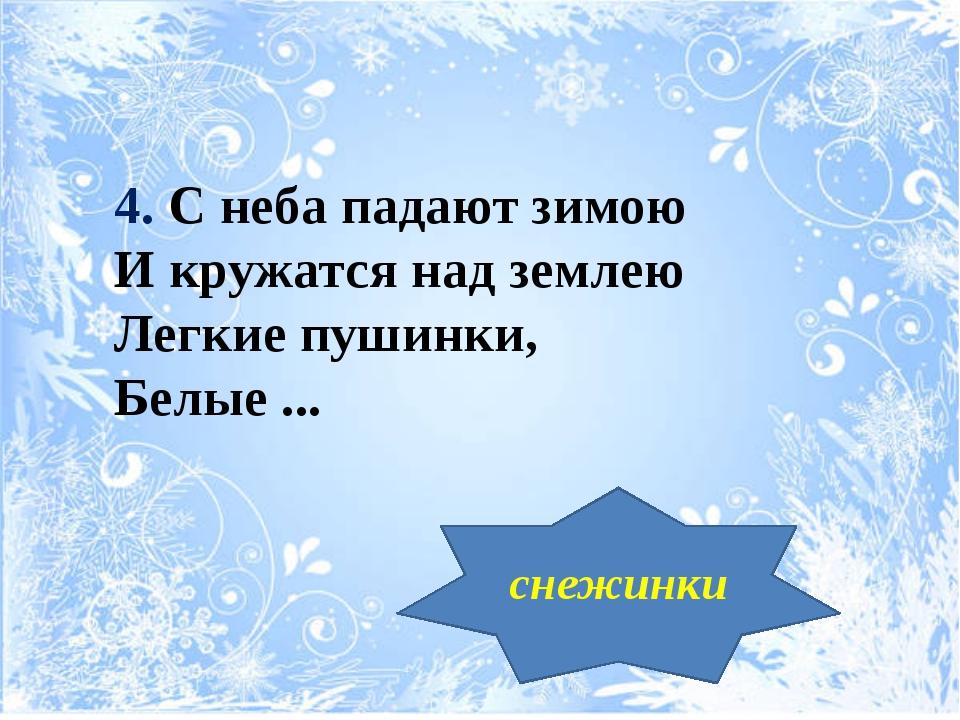 4. С неба падают зимою И кружатся над землею Легкие пушинки, Белые ... сн...