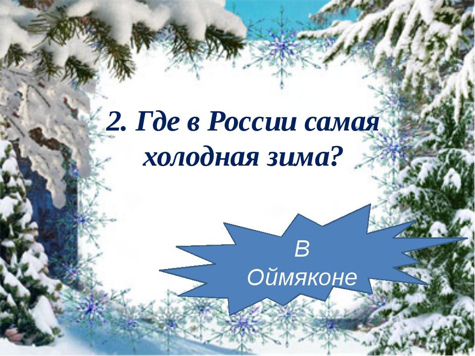 В Оймяконе 2. Где в России самая холоднаязима?