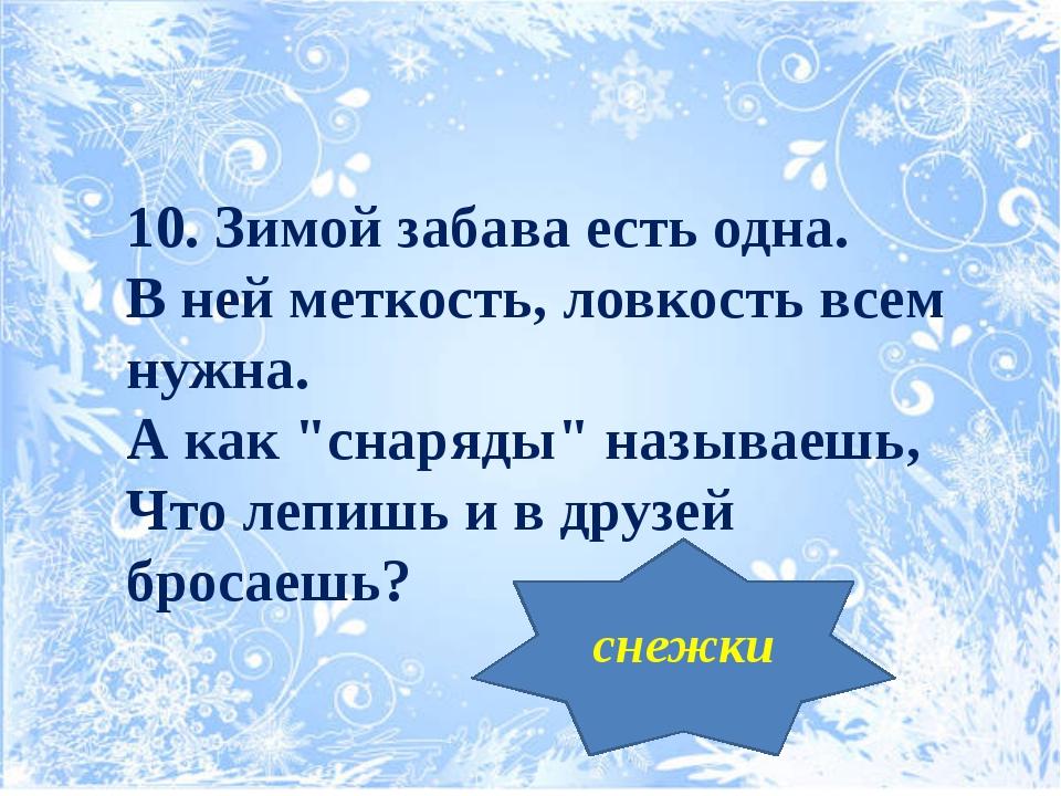 """10. Зимой забава есть одна. В ней меткость, ловкость всем нужна. А как """"снар..."""