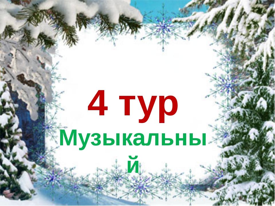 4 тур Музыкальный