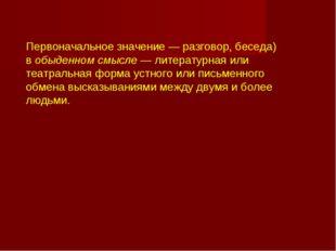 Диало́г Первоначальное значение— разговор, беседа) вобыденном смысле— лит