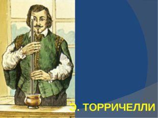 Э. ТОРРИЧЕЛЛИ