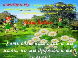 «СВЕТЛЯЧОК» - лагерь солнца, Лагерь, где от улыбок тесно, где весёлая песня л