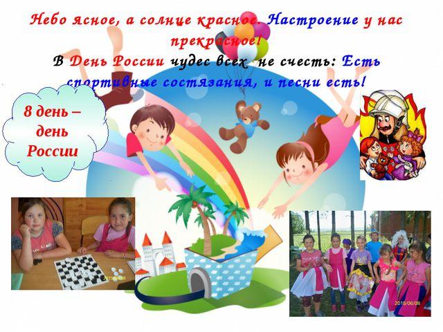 Небо ясное, а солнце красное. Настроение у нас прекрасное! В День России чуде...