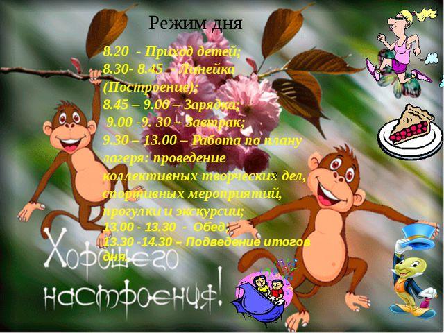 Режим дня 8.20 - Приход детей; 8.30- 8.45 - Линейка (Построение); 8.45 – 9.00...
