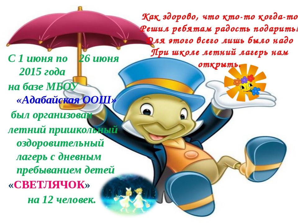 С 1 июня по 26 июня 2015 года на базе МБОУ «Адабайская ООШ» был организован л...
