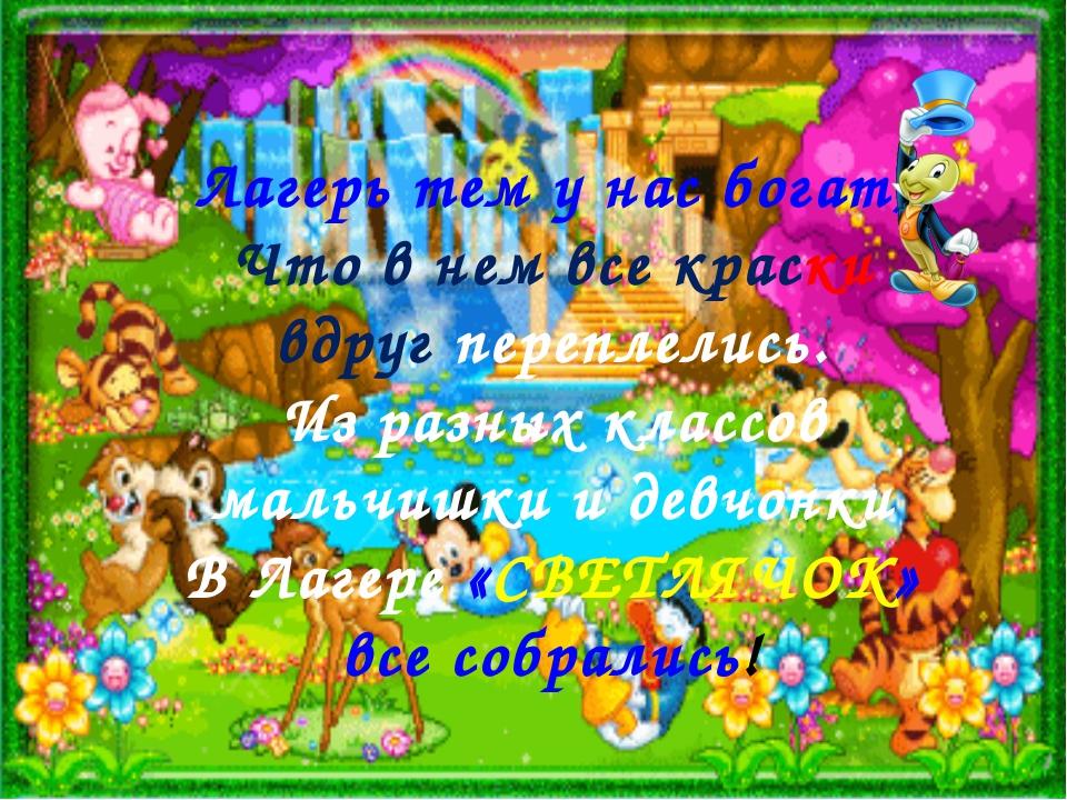 Лагерь тем у нас богат, Что в нем все краски вдруг переплелись. Из разных кла...