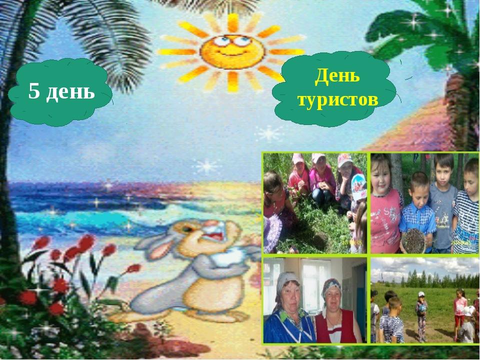 5 день День туристов