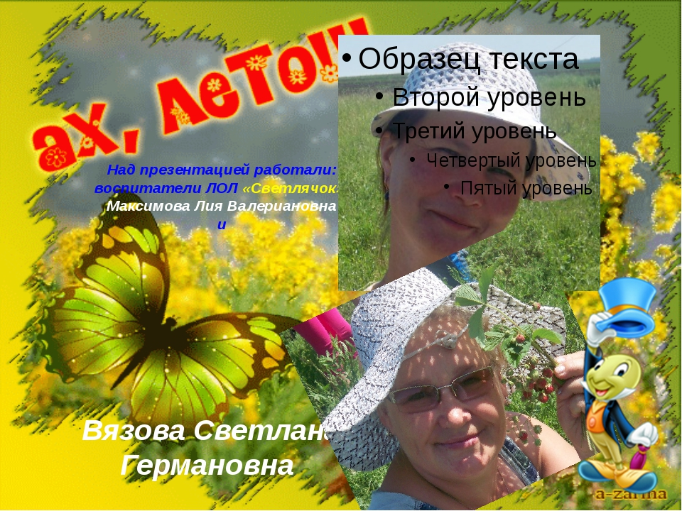 Над презентацией работали: воспитатели ЛОЛ «Светлячок» Максимова Лия Валериа...