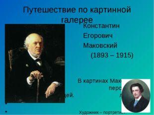 Путешествие по картинной галерее Константин Егорович Маковский (1893 – 1915)