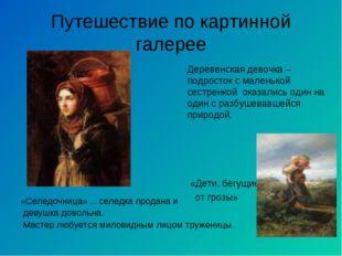 Путешествие по картинной галерее «Селедочница» …селедка продана и девушка дов
