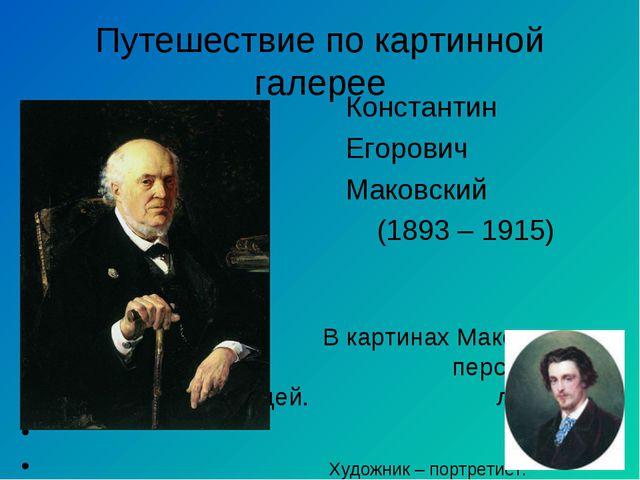 Путешествие по картинной галерее Константин Егорович Маковский (1893 – 1915)...