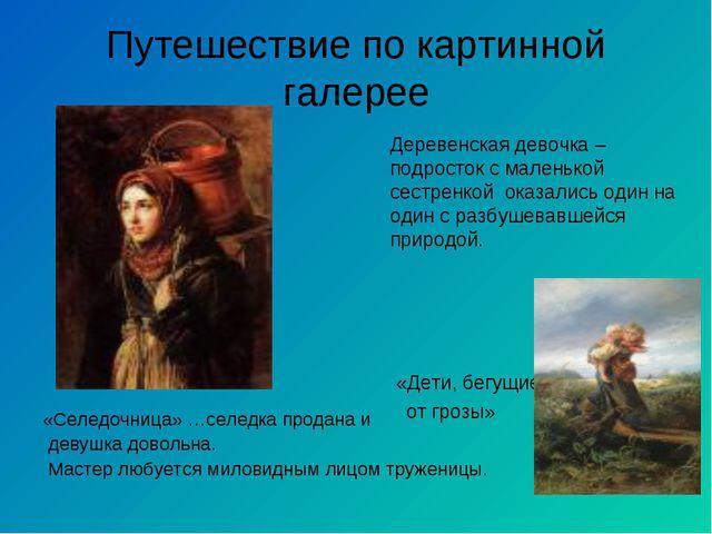 Путешествие по картинной галерее «Селедочница» …селедка продана и девушка дов...