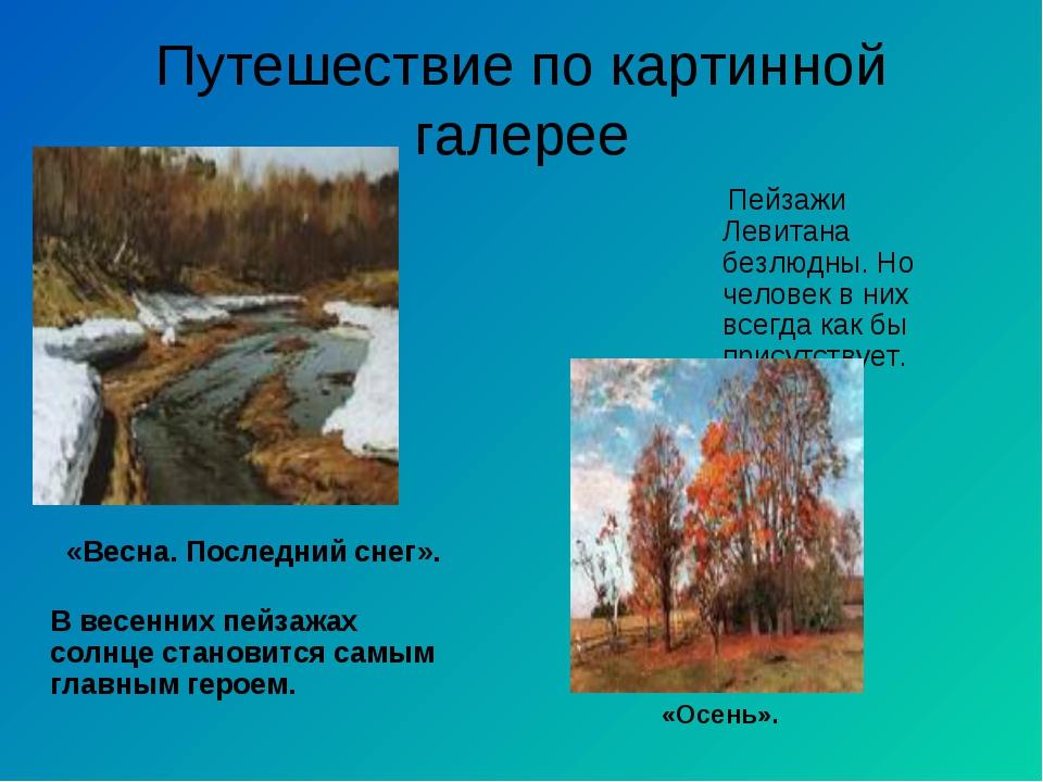 Путешествие по картинной галерее «Весна. Последний снег». В весенних пейзажах...