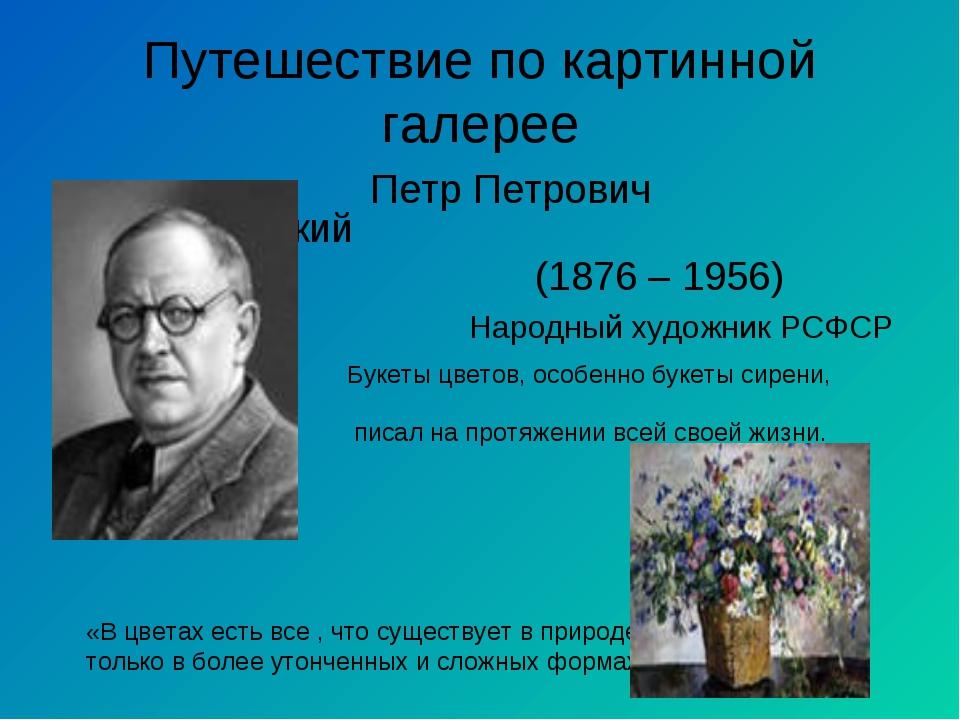 Путешествие по картинной галерее Петр Петрович Кончаловский (1876 – 1956) Нар...