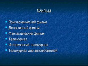 Фильм Приключенческий фильм Детективный фильм Фантастический фильм Тележурнал