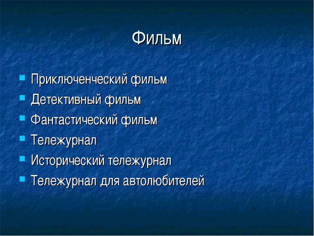 Фильм Приключенческий фильм Детективный фильм Фантастический фильм Тележурнал...