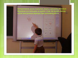 Интерактивная доска позволяет писать и рисовать не только Маркером но и пальц