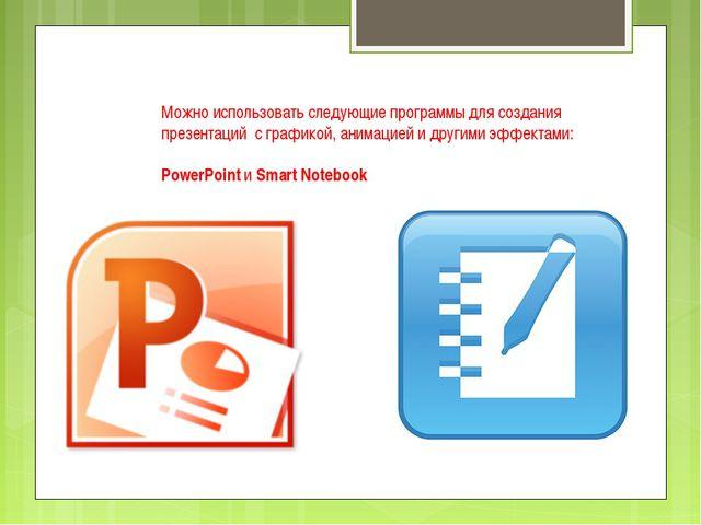Можно использовать следующие программы для создания презентаций с графикой, а...