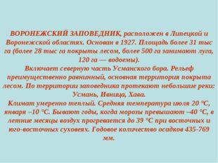 ВОРОНЕЖСКИЙ ЗАПОВЕДНИК, расположен в Липецкой и Воронежской областях. Основа