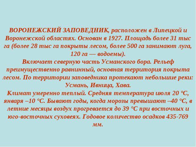 ВОРОНЕЖСКИЙ ЗАПОВЕДНИК, расположен в Липецкой и Воронежской областях. Основа...