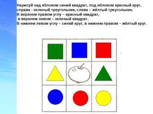 Нарисуй над яблоком синий квадрат, под яблоком красный круг, справа - зеленый