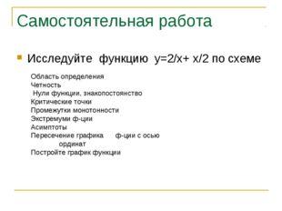 Самостоятельная работа Исследуйте функцию у=2/х+ х/2 по схеме Область определ