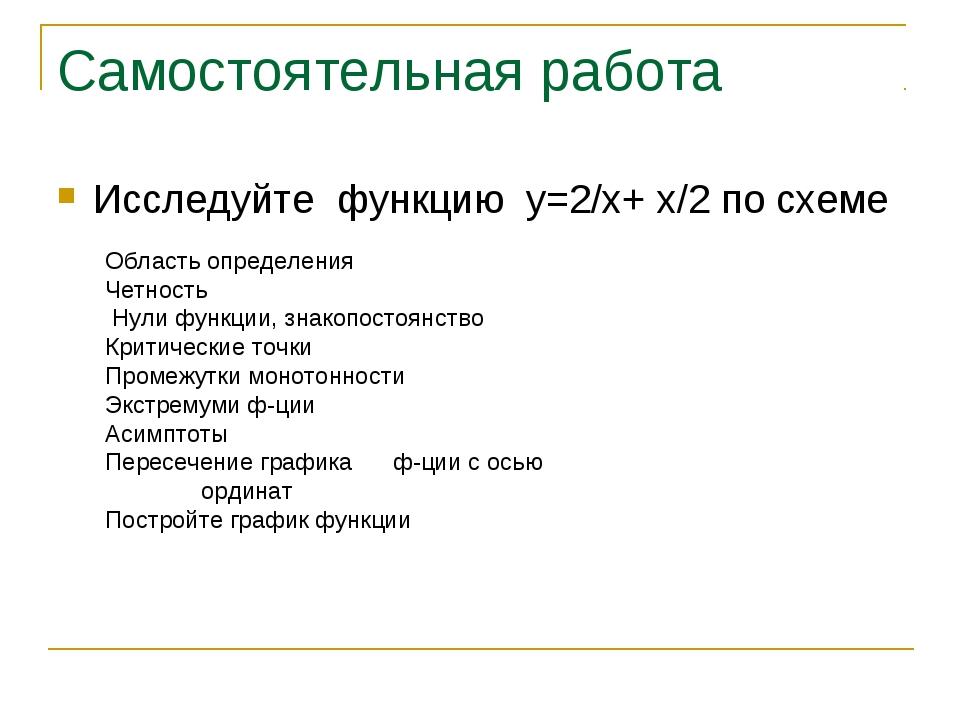 Самостоятельная работа Исследуйте функцию у=2/х+ х/2 по схеме Область определ...