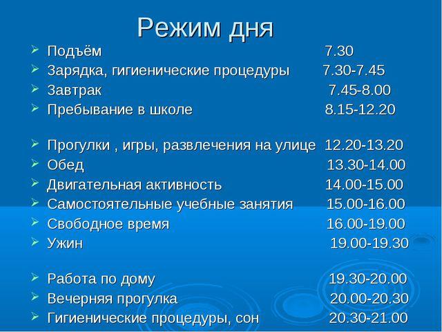 Режим дня Подъём 7.30 Зарядка, гигиенические процедуры 7.30-7.45 Завтрак 7.45...