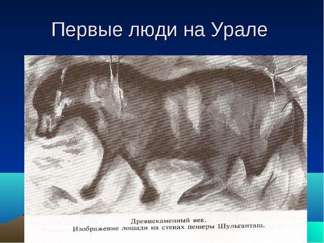 Первые люди на Урале