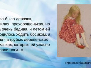 «Жила-была девочка, премилая, прехорошенькая, но была очень бедная, и летом е