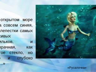 «В открытом море вода совсем синяя, как лепестки самых красивых васильков, и