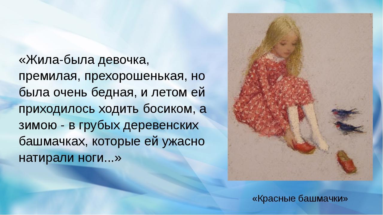«Жила-была девочка, премилая, прехорошенькая, но была очень бедная, и летом е...