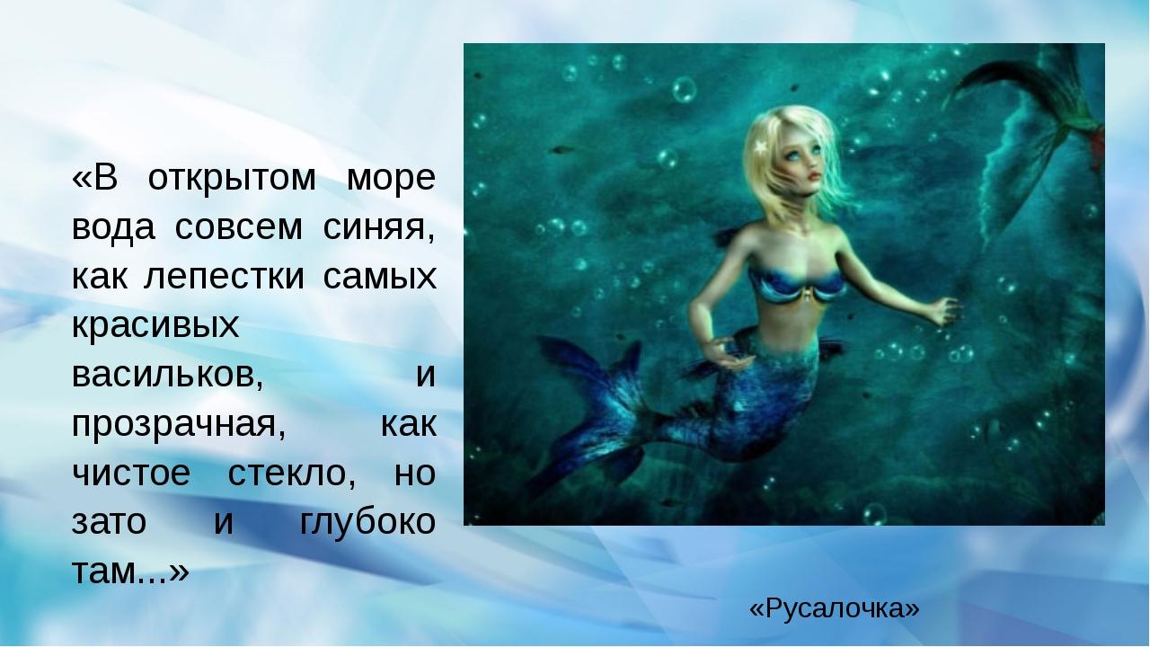 «В открытом море вода совсем синяя, как лепестки самых красивых васильков, и...
