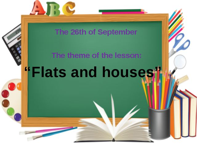 """Flats and houses"" The theme of the lesson: The 26th of September"