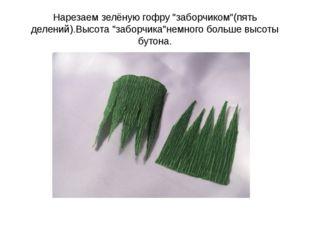 """Нарезаем зелёную гофру """"заборчиком""""(пять делений).Высота """"заборчика""""немного б"""