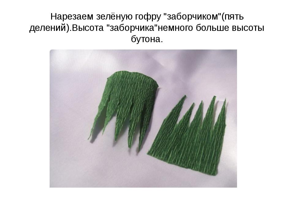 """Нарезаем зелёную гофру """"заборчиком""""(пять делений).Высота """"заборчика""""немного б..."""