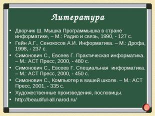 Литература Дворчик Ш. Мышка Программышка в стране информатике, – М.: Радио и