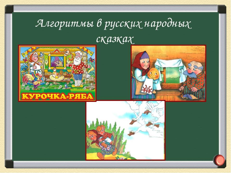 Алгоритмы в русских народных сказках