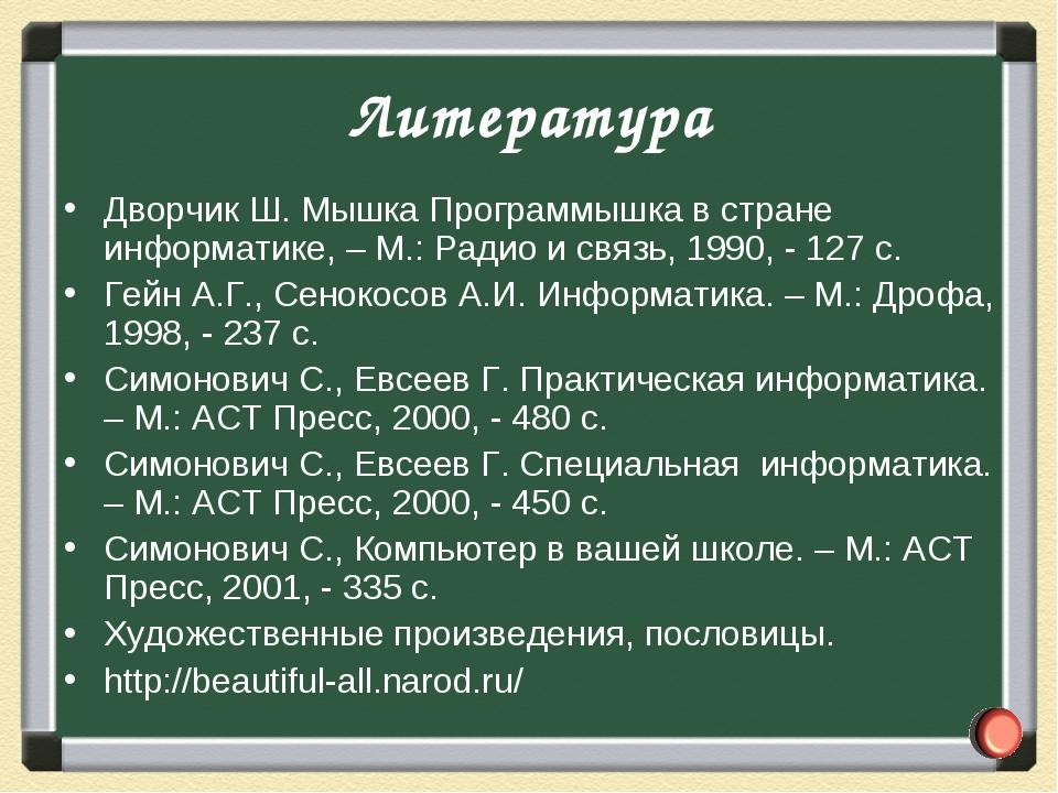 Литература Дворчик Ш. Мышка Программышка в стране информатике, – М.: Радио и...
