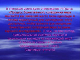 В эпиграфе урока дано утверждение Н.Грина: «Процесс божественного сотворения