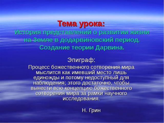 Тема урока: История представлений о развитии жизни на Земле в додарвиновский...