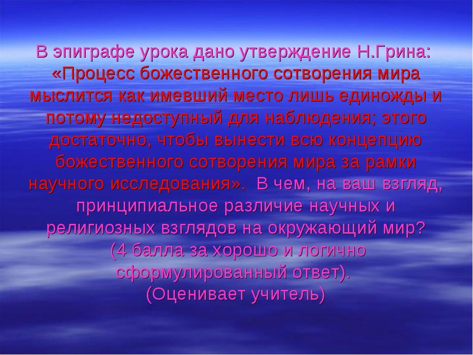 В эпиграфе урока дано утверждение Н.Грина: «Процесс божественного сотворения...