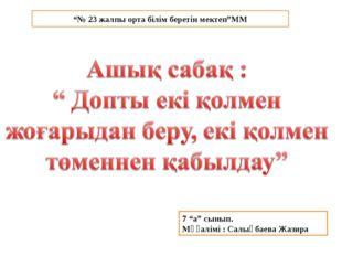 """7 """"а"""" сынып. Мұғалімі : Салықбаева Жазира """"№ 23 жалпы орта білім беретін мект"""