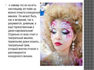 к самому что ни на есть настоящему art make up можно отнести конкурсный мак